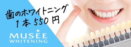 ホワイトニング専門歯科ミュゼホワイトニング